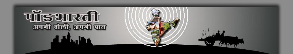 पॉडभारती – हिन्दी पॉडकास्ट | Podbharati – Hindi Podcast